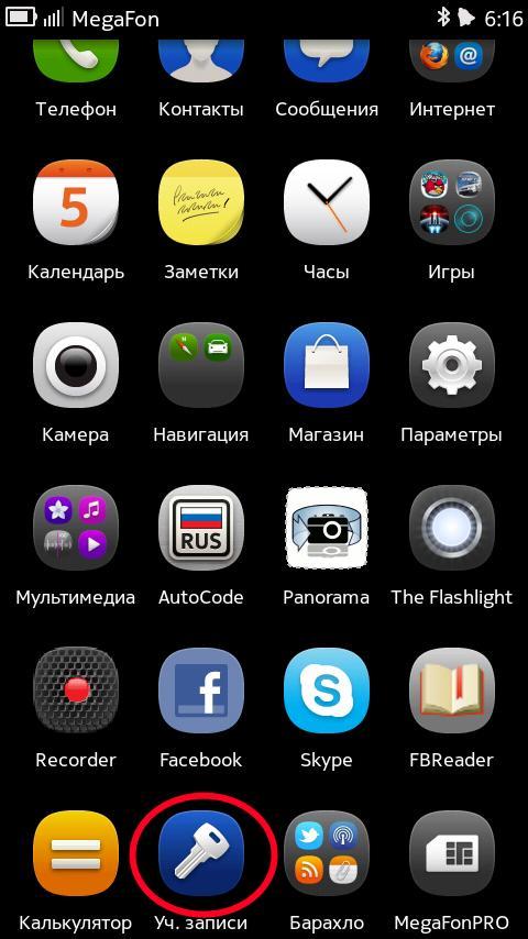 Nokia N9. Учетные записи