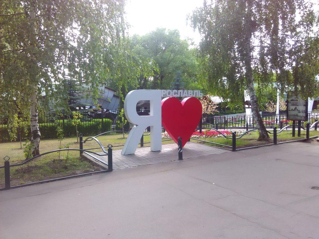 Я love Ярославль