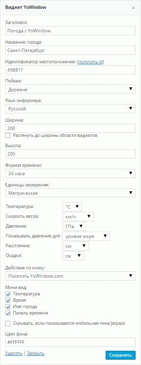 Настройки YoWindow Widget для WordPress