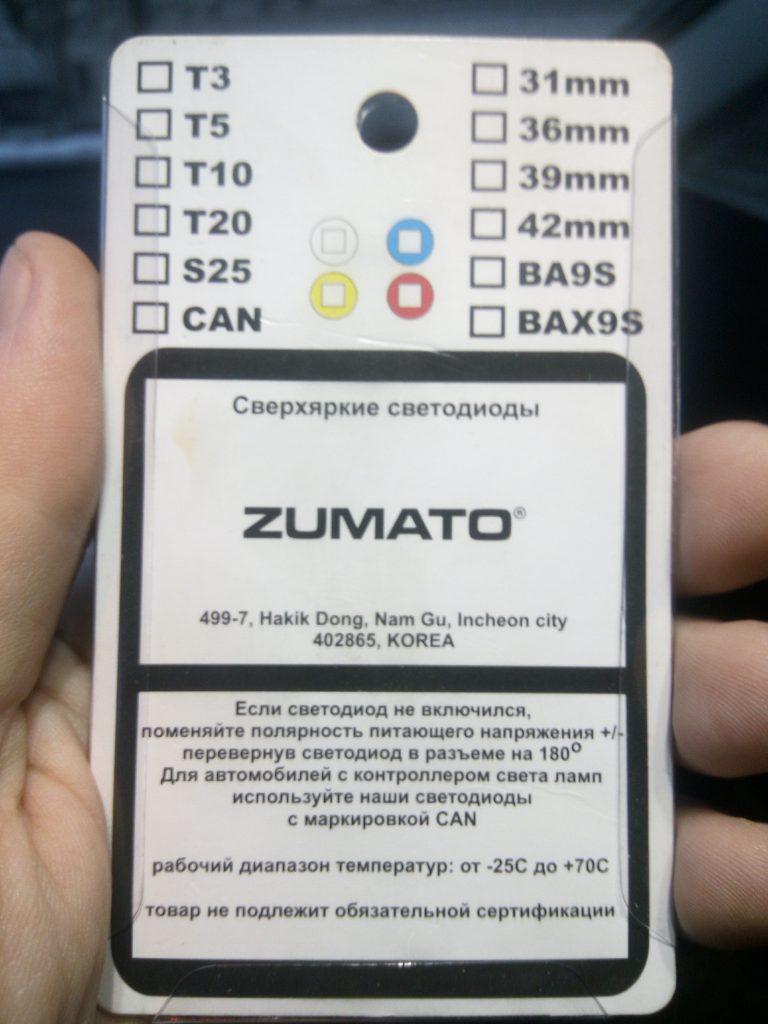 Корейские светодиоды ZUMATO без переплаты