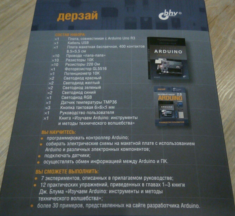 Arduino Uno + Базовый набор